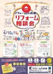 TOTO長野ショールームにて【リフォーム相談会】を開催します!