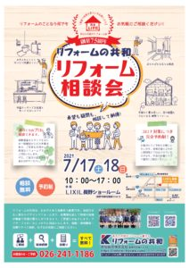 LIXIL長野ショールームにて【リフォーム相談会】を開催します!